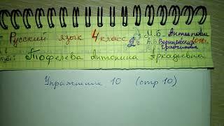 Упр 10 стр 10 Русский язык 2 часть 4 класс Антипова Грабчикова 2018 Местоимения
