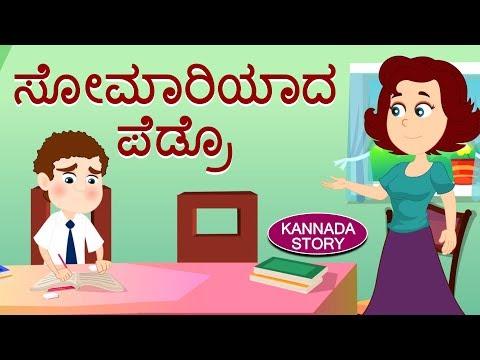 Kannada Moral Stories for Kids - ಸೋಮಾರಿಯಾದ ಪೆಡ್ರೊ | Kannada Stories | Fairy Tales | Koo Koo TV