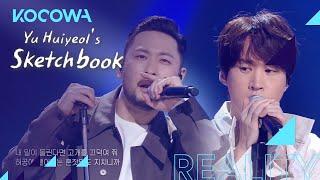 Download Epik High - Acceptance Speechㅣ에픽하이 - 수상소감 [Yu Huiyeol's Sketchbook Ep 525]