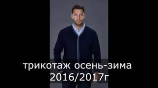 Брендовая мужская одежда оптом  от производителя John Jeniford(, 2016-08-24T13:28:15.000Z)