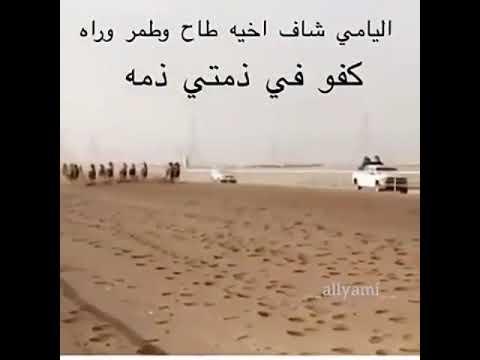 فزعة اليامي اللي شاف اخيه طاح من على ظهر الخيل وطاح وراه