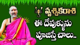 వృశ్చిక రాశి ఫలితాలు 2019   Vikarinama Ugadi 2019   Viruchika Rasi Phalitalu 2019    TNN