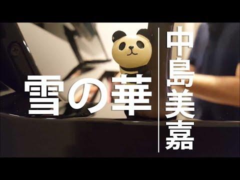 【ピアノ弾き語り】雪の華/中島美嘉 by ふるのーと (cover)