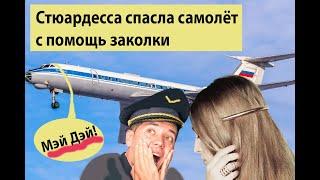 Катастрофа самолёта Ту-134 которая не случилась