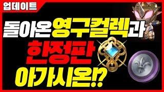 리니지2m 돌아온 영구 컬렉션과 한정판 신규 아가시온의 등장