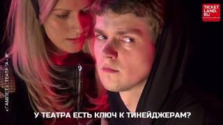 """Гамлет, театр """"А-Я"""""""