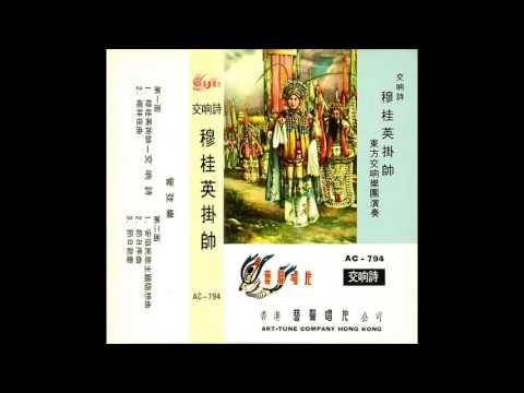 Chinese Music - Coconut Grove Nocturne 椰林夜曲