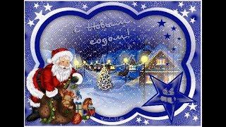 С Новым годом Всех!!! С Новым счастьем Всех!!!