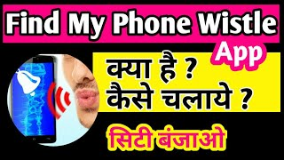 How to use find my phone Whistle app screenshot 2