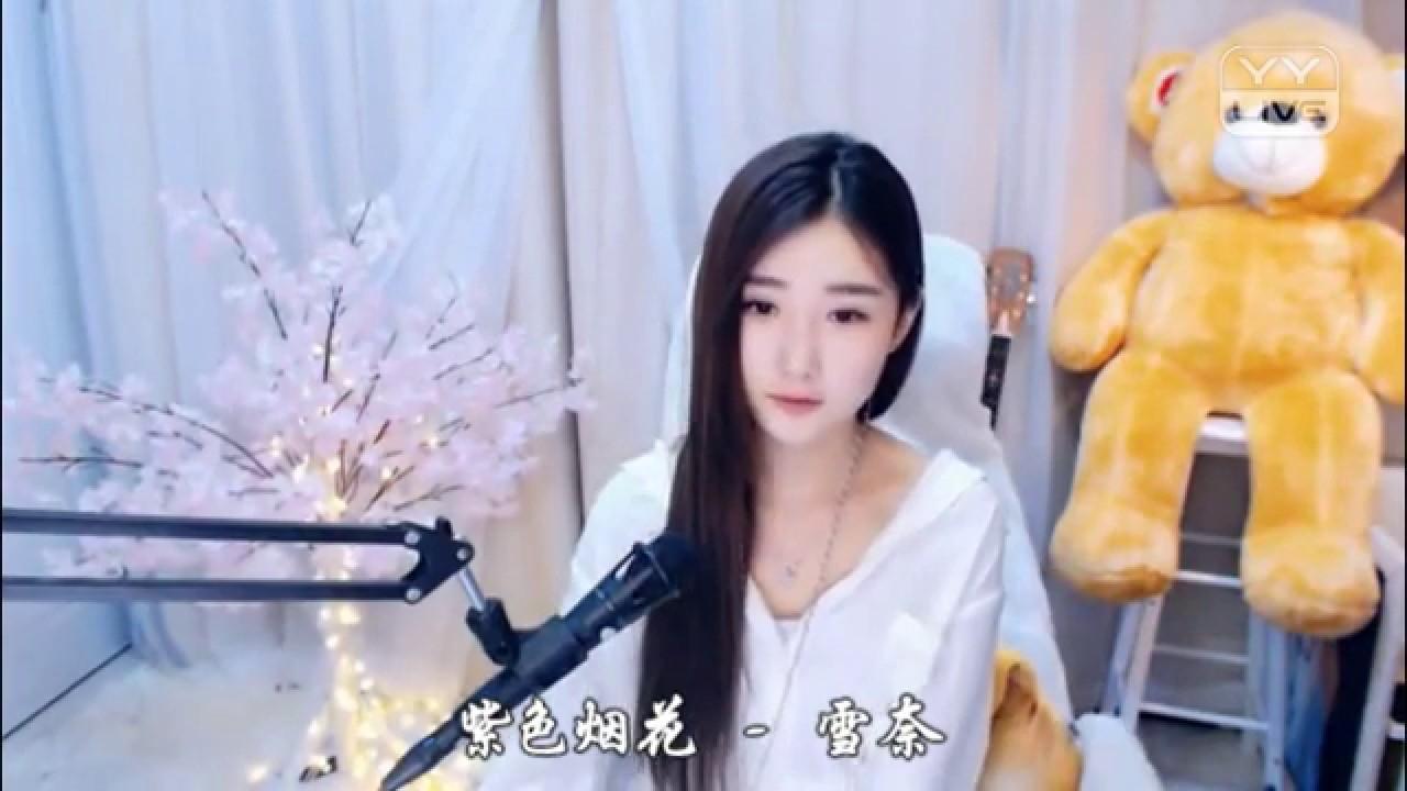 雪奈-紫色煙花-YY神曲 - YouTube