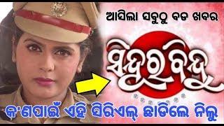 କ'ଣପାଇଁ Sindhura Bindu New Odia Serial ଛାଡିଲେ Lead Actress Nilu | Zee Sarthaktv