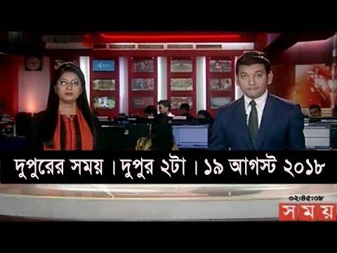 দুপুরের সময় | দুপুর ২টা | ১৯ আগস্ট ২০১৮ | Somoy Tv Bulletin 2pm  | Latest Bangladesh News HD