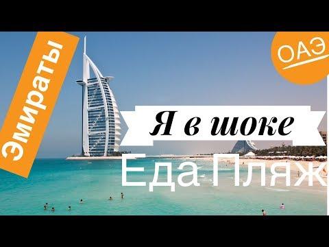 ЭМИРАТЫ! Я В ШОКЕ!, Вот это пляж, Еда Недорого и Вкусно! Море Персидский залив, Дубаи, ОАЭ