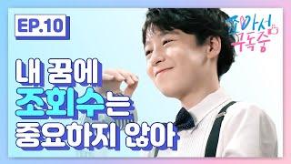 200만 크리에이터의 두 얼굴|조아서 구독중 EP.10|투니버스