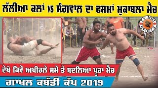 Lallian vs Sangwal Best Match Saidpur Kabaddi Cup 2019
