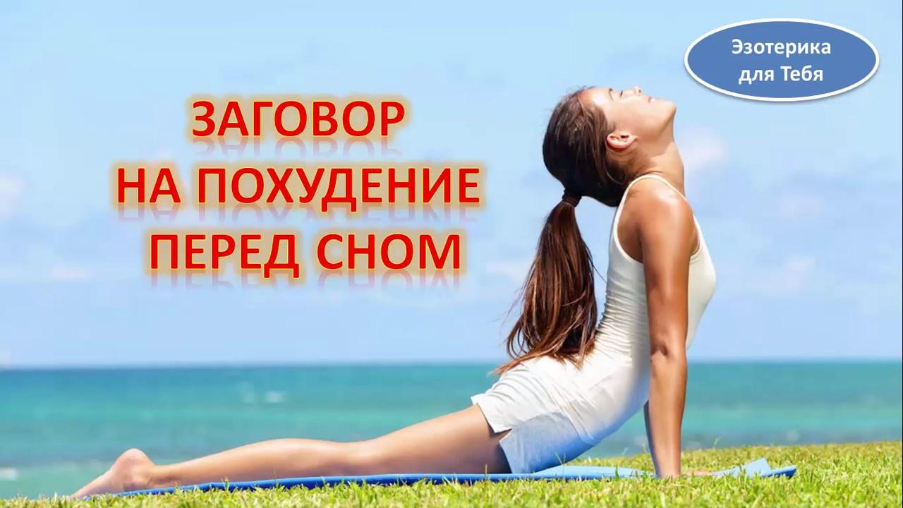 Заговор для похудения рекомендации