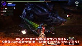 【MHXX Nintendo Switch Ver.】ゆっくりwith煌黒のブレイヴ太刀戦記part6