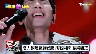 蕭敬騰唱以後別做朋友 惹哭觀眾 宅男的世界 20170102