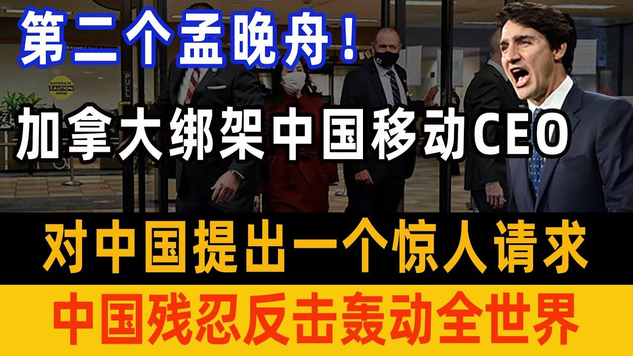 威胁中国以命换名?绝无可能!孟晚舟案再现,加拿大绑架中国移动老板,并对中国提出一个惊人请求,中国残忍反击轰动世界#孟晚舟#加拿大#