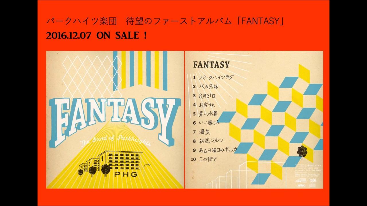 パークハイツ楽団_1stアルバム「FANTASY」全曲ダイジェスト