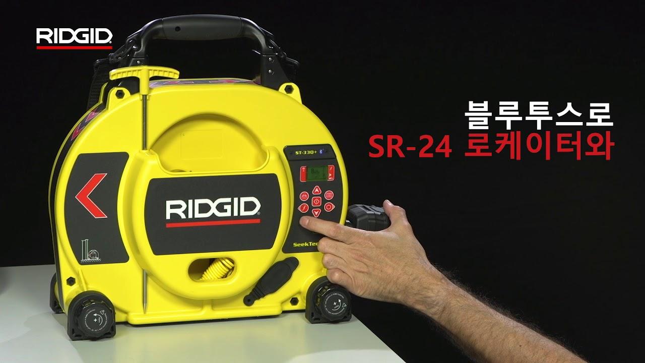 RIDGID ST-33Q+ Transmitter (ST-33Q+ 송신기)