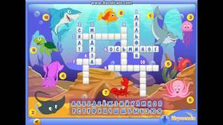 Детский кроссворд про морских жителей.Игры и мультики для детей развивающее видео смотреть