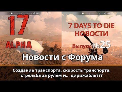 7 Days to Die Альфа 17 ► Новости №25 ►Новости с форума