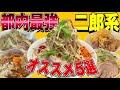 【必見!!】絶対に訪れてほしい東京都内オススメ二郎系ラーメン店5選!!【ジローWalker#50】《ラーメン二郎系》