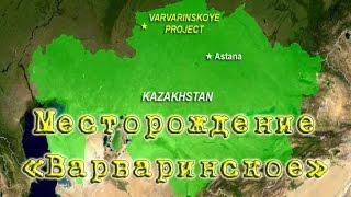 """Презентационный ролик месторождения золота """"Варваринское"""""""