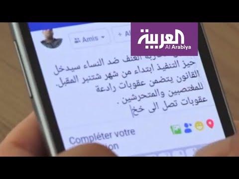 قانون مغربي لمجابهة العنف ضد النساء على مواقع التواصل