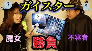 【コスプレ】人気ボードゲーム『ガイスター』で対決!負け方は罰ゲーム執行!