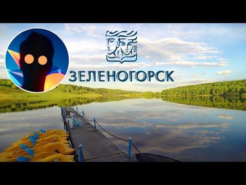 ЗЕЛЕНОГОРСК КРАСНОЯРСКИЙ КРАЙ | MY HOMETOWN IN RUSSIA