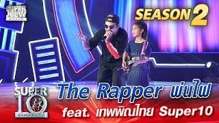 Urboy TJ The Rapper พ่นไฟ feat. น้องผักกาด เทพพิณไทย | SUPER 10 Season 2