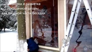 Прозрачные шторы ПВХ зимой(Пример установки прозрачных штор ПВХ на беседку в зимний период., 2014-12-10T18:01:59.000Z)