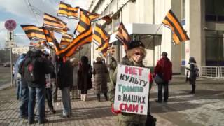 НОД против Трампа и Киселёва • Pro-kremlin activists against media showing too much news about Trump
