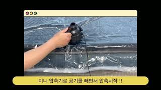 캠핑슬립 차박 매트리스  압축 보관 압축팩 시연영상