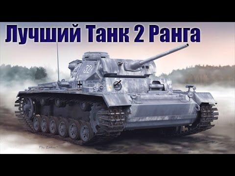 вар тандер лучший танк 2 ранга