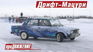 Дрифт-Мацури. Казань - 2016. Автоспорт про.Движение