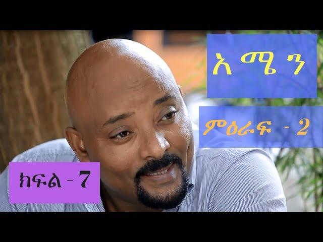 "Ethiopia: Amen ""አሜን"" Ethiopian Series Drama Episode - Season 2 Episode 7 - Diretube"