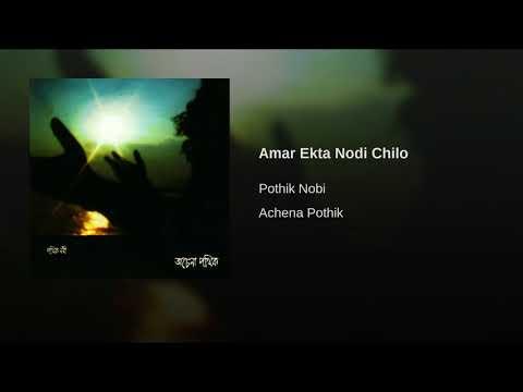 Amar Ekta Nodi Chilo