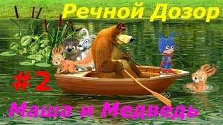 Маша и Медведь. Игра для Детей - #2 Речной Дозор. Развивающая мультик-игра для детей.