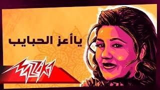 ya aaz habib mayada el hennawy ياأعز الحبايب ميادة الحناوي