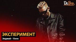 Эксперимент: Элджей - 1love (Dabro remix)
