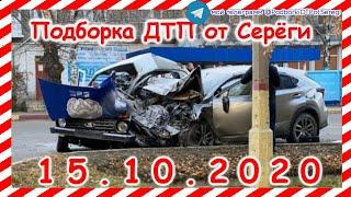 ДТП Подборка на видеорегистратор за 15 10 2020 Октябрь