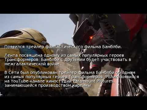 Появился трейлер фантастического фильма Бамблби
