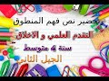 تحضير نص التقدم العلمي و الاخلاق في اللغة العربية للرابعة متوسط الجيل الثاني