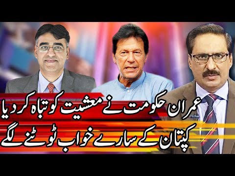 Kal Tak With Javed Chaudhary | 2 April 2019 | Express News