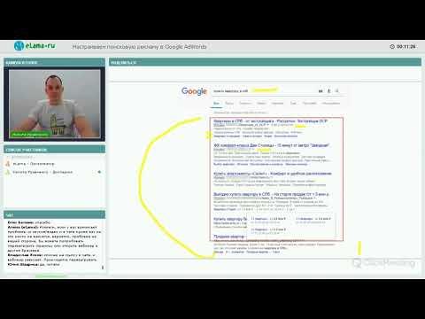 eLama: Как настроить Google AdWords в новом интерфейсе. Настройка Google AdWords на Поиск 06.03.18