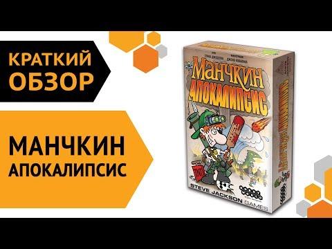Манчкин Апокалипсис — краткий обзор настольной игры 💣