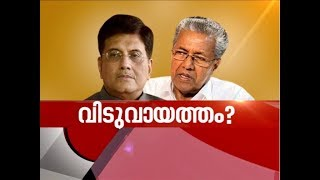 Conflict between Central Govt and State Govt on Kanjikode coach factory | News Hour 24 June 2018